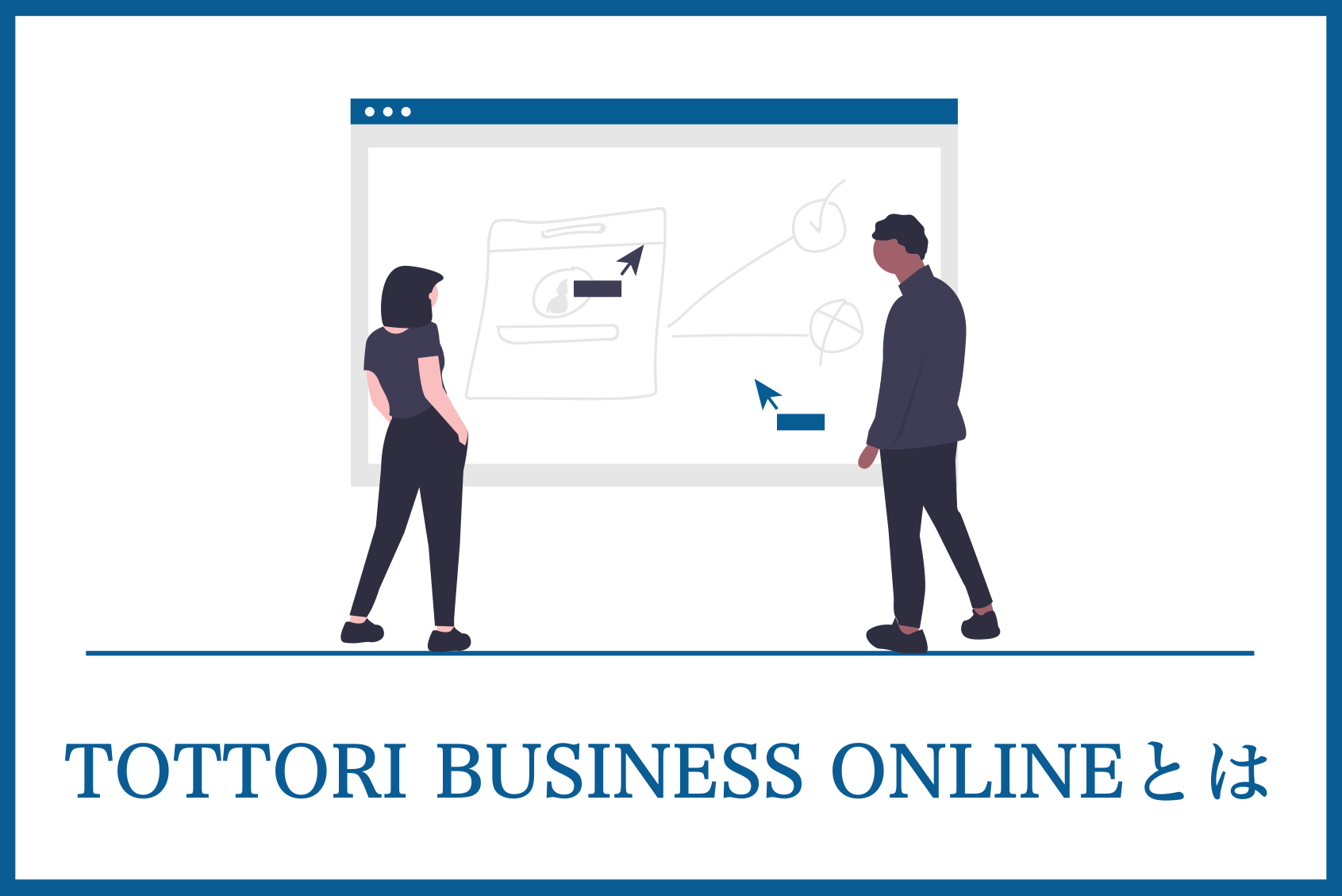 TOTTORI BUSINESS ONLINEとは