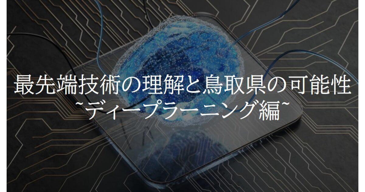 最先端技術の理解と鳥取県の可能性~ディープラーニング編~