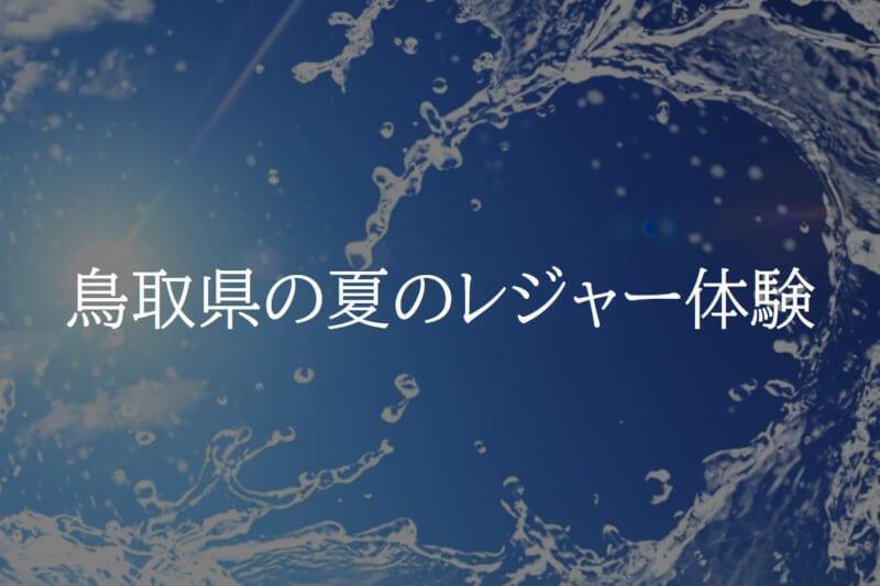 鳥取県の夏のレジャー体験