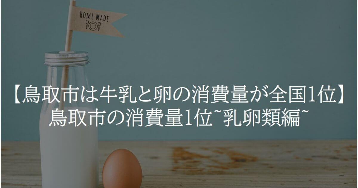 【鳥取市は牛乳と卵の消費量が全国1位】鳥取市の消費量1位~乳卵類編~