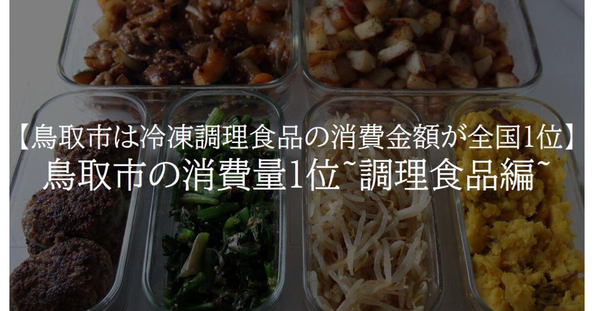 【鳥取市は冷凍調理食品の消費金額が全国1位】鳥取市の消費量1位~調理食品編~