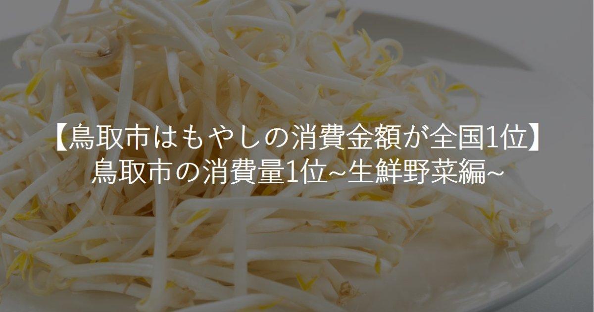 生鮮野菜編サムネ