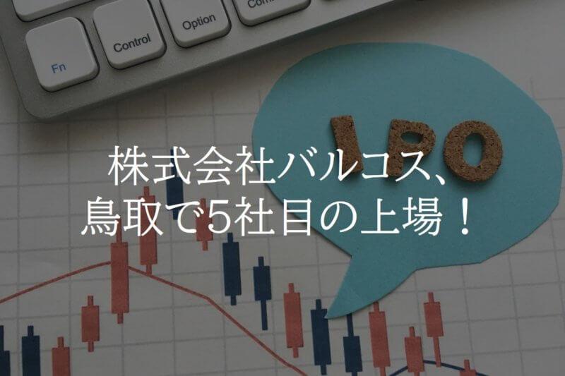 株式会社バルコス、鳥取で5社目の上場!